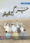 Jirga Monitor #8 (May 2013, Urdu)