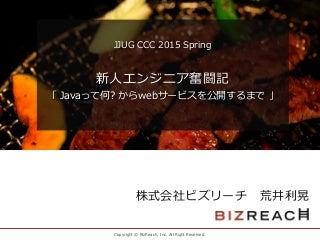 JJUG CCC 2015 Spring 「新人エンジニア奮闘記 - Javaって何?からwebサービスを公開するまで -」発表スライド