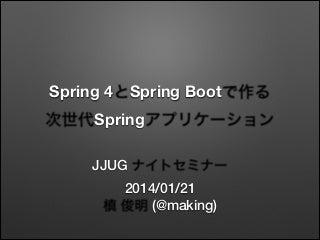 Spring4とSpring Bootで作る次世代Springアプリケーション #jjug #jsug