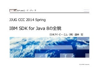 JJUG CCC 2014 Spring IBM SDK for Java 8の全貌 #jjug_ccc #ccc_r57