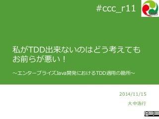 JJUG CCC 2014 fall  「私がTDD出来ないのはどう考えてもお前らが悪い!」~エンタープライズJava開発でのTDD適用の勘所~
