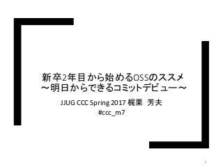 新卒2年目から始めるOSSのススメ~明日からできるコミットデビュー~
