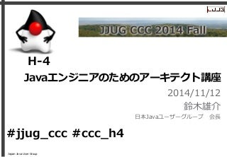 Javaエンジニアのためのアーキテクト講座-JJUG CCC 2014 Fall