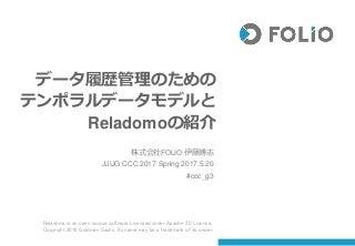 データ履歴管理のためのテンポラルデータモデルとReladomoの紹介 #jjug_ccc #ccc_g3