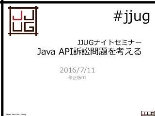 JavaとOSSとAndroid - JavaAPI訴訟問題を考える