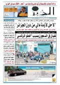 Journal   el khabar du 27.06.2012