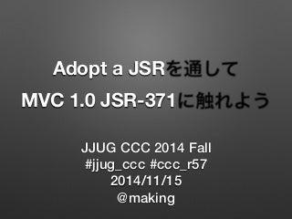 MVC 1.0 JSR-371を通してAdopt a JSRに知ろう #jjug_ccc #ccc_r57