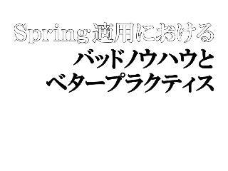 Jsug2015 summer spring適用におけるバッドノウハウとベタープラクティス