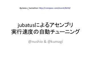 Jubatusによるアセンブリ実行速度の自動チューニング