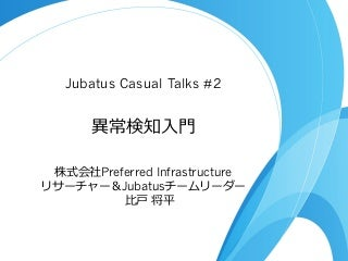 Jubatus Casual Talks #2 異常検知入門