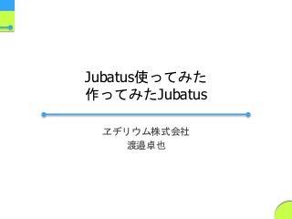 Jubatus使ってみた 作ってみたJubatus
