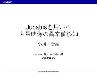 Jubatus Casual Talks #1: Jubatusを用いた大量映像の異常値検知