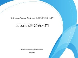 Jubatus Casual Talks #2 Jubatus開発者入門