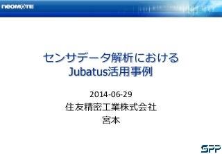 センサデータ解析におけるJubatus活用事例
