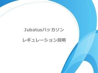 Jubatusハンズオン資料