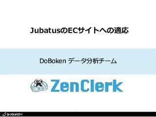 jubatusのECサイトへの適応 #jubatus_hackathon