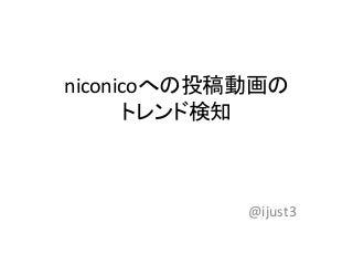 niconicoへの投稿動画のトレンド検知(@Jubatus hackathon 2014/10/03)