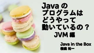 Javaのプログラムはどうやって動いているの? JVM編