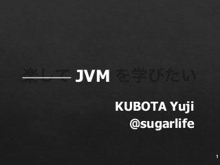 楽して JVM を学びたい #jjug