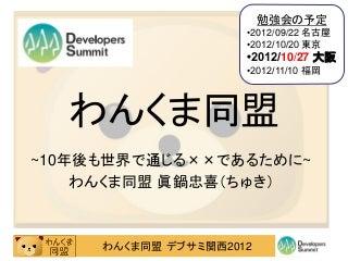 デブサミ関西2012 わんくま同盟LT