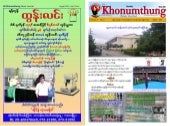 Khonumthung journal August 2013