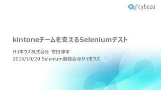 kintoneチームを支えるSeleniumテスト