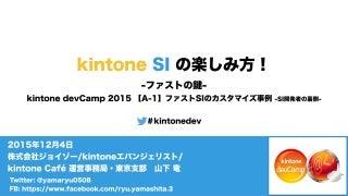kintone SI の楽しみ方!「kintone devCamp 2015 【A-1】ファストSIのカスタマイズ事例 -SI開発者の裏側-」