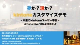 夢か?現か?kintoneカスタマイズデモ - 未来のkintoneユーザー事例 -
