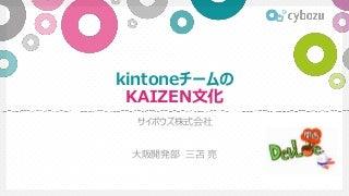 kintoneチームのKAIZEN文化