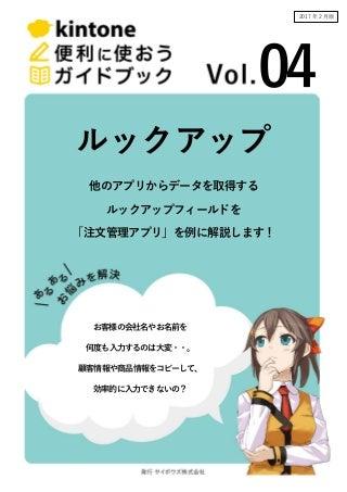 【kintone便利に使おうシリーズ】[vol.03 ルックアップ]