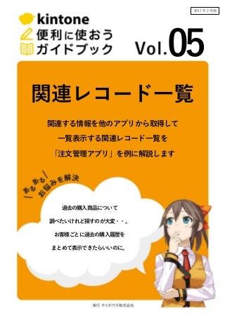 【kintone便利に使おうシリーズ】[vol.04 関連レコード一覧]
