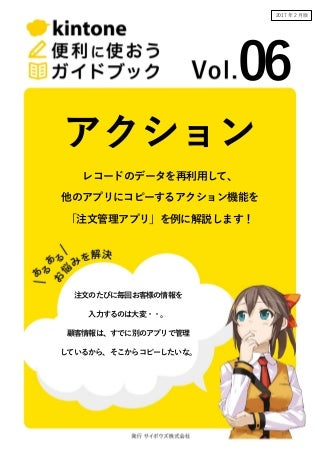 【kintone便利に使おうシリーズ】[vol.05 アクション]