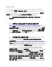 Korean   021912 email tounitedstate...