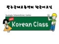 Korean class2012 textbookcontents