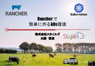 Rancherで簡単に作るk8s環境 Kubernetes meetup tokyo #4 LT kubernetes on rancher
