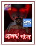 Laalchi Maut (Deadly Deal) - Indi Horror Comic