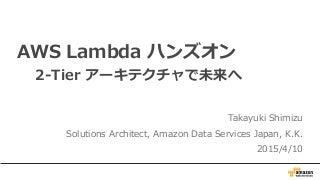AWS Lambda ハンズオン 2-Tier アーキテクチャで未来へ