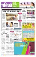Latest News in Hindi on Rajasthan Patrika