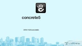 concrete5で実践するリードナーチャリング