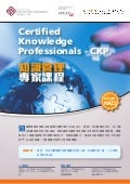 Certified Knowledge Professionals - CKP
