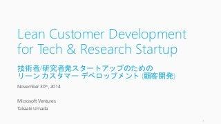 Lean Customer Development と顧客インタビュー (技術者/研究者発スタートアップのためのリーンスタートアップ)