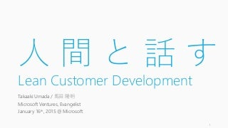 人間と話す: Lean Customer Development (Lean Startup Update 2015)