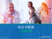 Dancing in Design: The Design Decision of Lean UX