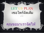 Let us plan