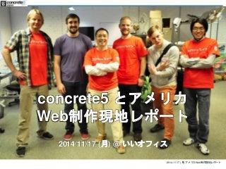 concrete5 とアメリカ 〜 Web制作現地レポート