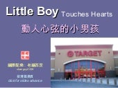 動人心弦的小男孩 (Little Boy Touches Hearts)