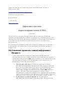Local open government directive [DRAFT] Перевод на русский язык