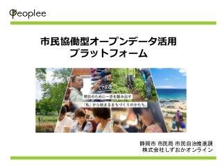 People - 市民協働型オープンデータ活用プラットフォーム