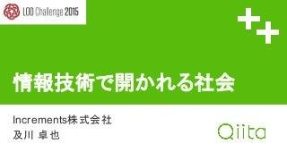 LODチャレンジ2015 情報技術で開かれる社会