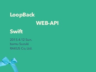 Loop backを使った極初歩的なapiとswiftで作るオシャレアプリ()